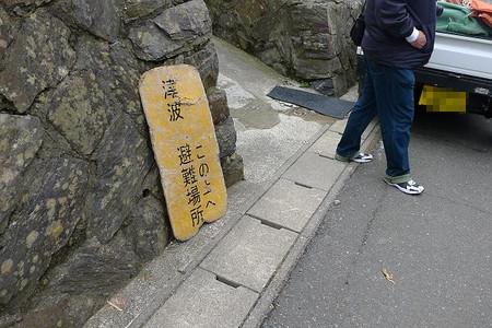 Tashirojima12031821