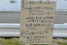 Tashirojima12031835