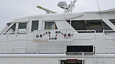 Tashirojima12031844