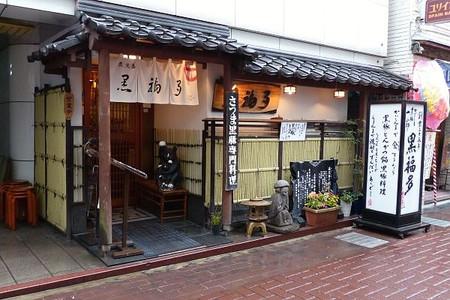 Kurobuta1212021