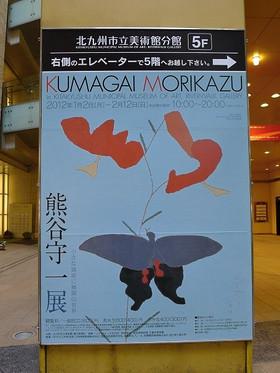 Kumagai120128