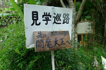 Jigokugokuraku09043