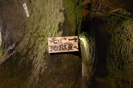 Jigokugokuraku09044