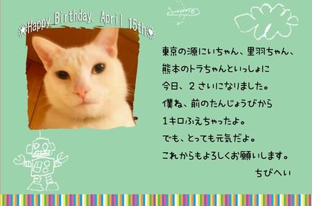 Chibihei080415
